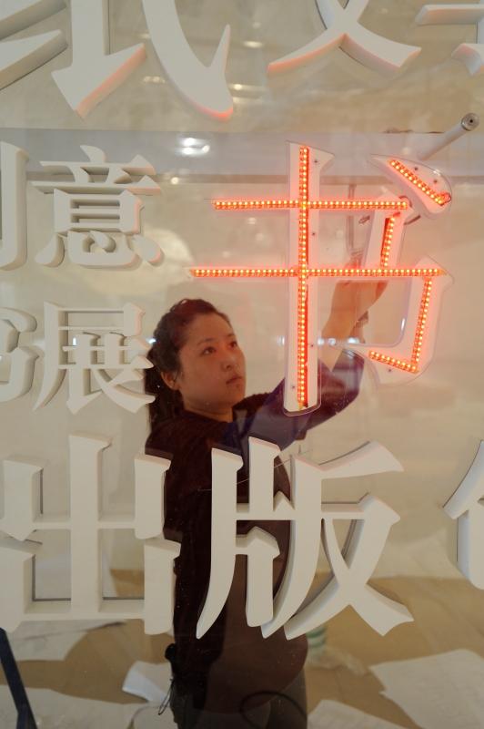 """Aufbau des Forums zum Ehrengastland China im 1. Stock unter dem Motto """"Tradition und Innovation"""""""